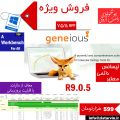 Geneious فروش ویژه